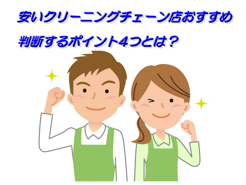 cleaning-points01_2