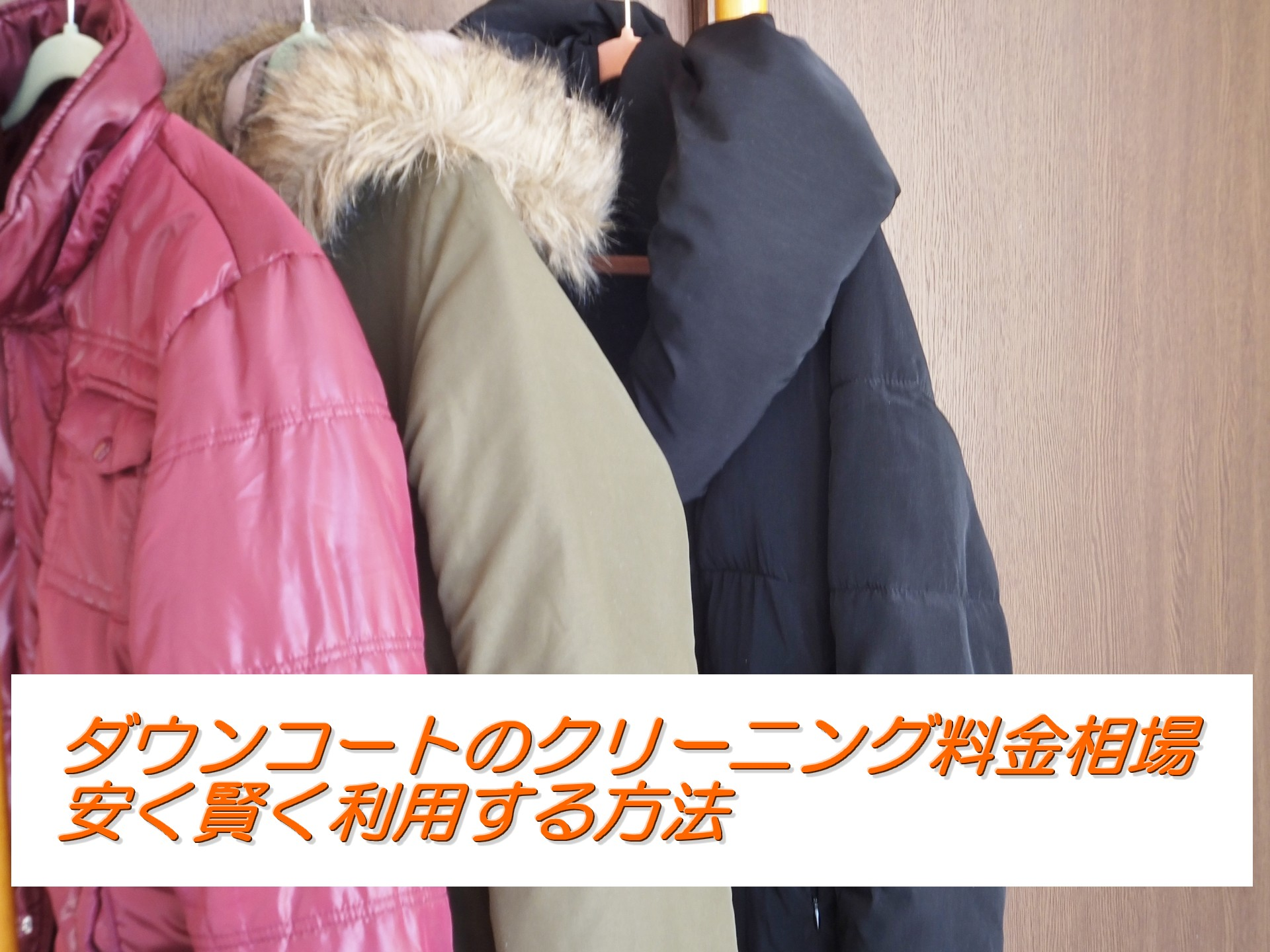 down-coat-cleaning02