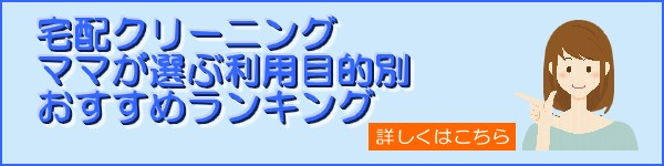 cleaning-ranking-banner02